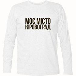 Футболка с длинным рукавом Моє місто Кіровоград - FatLine