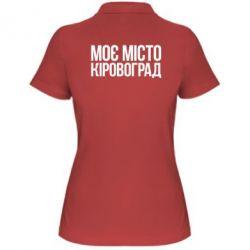 Женская футболка поло Моє місто Кіровоград - FatLine