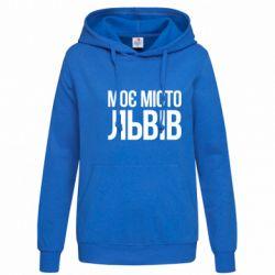 Женская толстовка Моє місто Львів - FatLine