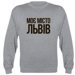 Реглан Моє місто Львів