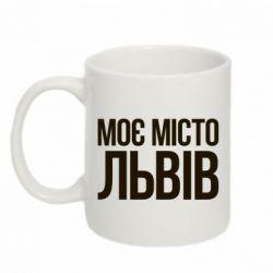 Кружка 320ml Моє місто Львів - FatLine