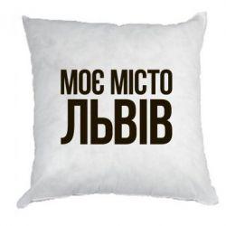 Подушка Моє місто Львів - FatLine