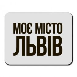 Коврик для мыши Моє місто Львів