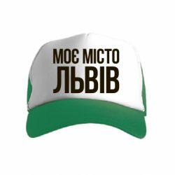 Дитяча кепка-тракер Моє місто Львів