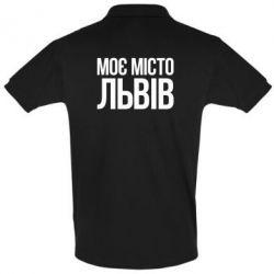 Футболка Поло Моє місто Львів - FatLine