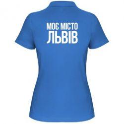 Женская футболка поло Моє місто Львів - FatLine