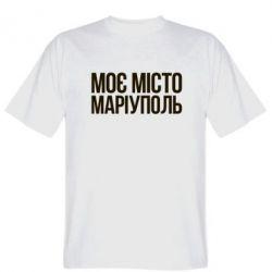 Мужская футболка Моє місто Маріуполь - FatLine