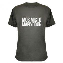 Камуфляжная футболка Моє місто Маріуполь - FatLine
