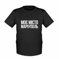 Детская футболка Моє місто Маріуполь
