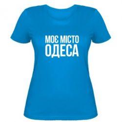 Женская футболка Моє місто Одеса