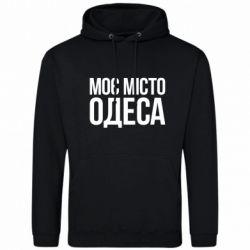 Мужская толстовка Моє місто Одеса - FatLine