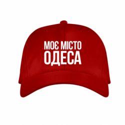Детская кепка Моє місто Одеса - FatLine
