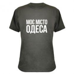 Камуфляжная футболка Моє місто Одеса - FatLine