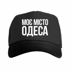 Кепка-тракер Моє місто Одеса