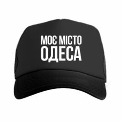 Кепка-тракер Моє місто Одеса - FatLine