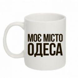 Кружка 320ml Моє місто Одеса - FatLine
