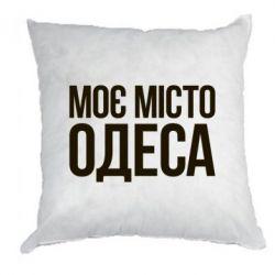 Подушка Моє місто Одеса - FatLine