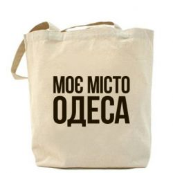 Сумка Моє місто Одеса - FatLine