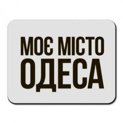 Коврик для мыши Моє місто Одеса - FatLine