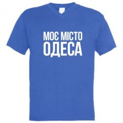Мужская футболка  с V-образным вырезом Моє місто Одеса - FatLine