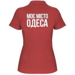 Женская футболка поло Моє місто Одеса - FatLine