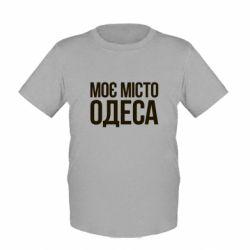 Детская футболка Моє місто Одеса