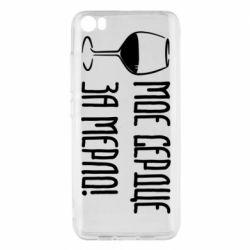 Чехол для Xiaomi Mi5/Mi5 Pro Мое сердце за мерло и бокал