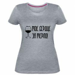 Жіноча стрейчева футболка Моє серце за мерло і келих