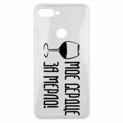 Чехол для Xiaomi Mi8 Lite Мое сердце за мерло и бокал
