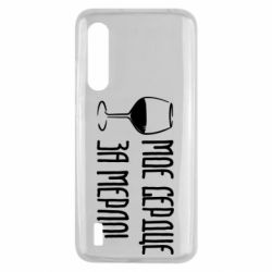 Чехол для Xiaomi Mi9 Lite Мое сердце за мерло и бокал