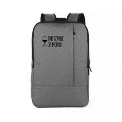 Рюкзак для ноутбука Моє серце за мерло і келих