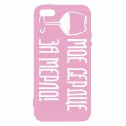 Чохол для iphone 5/5S/SE Моє серце за мерло і келих