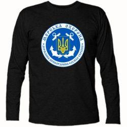 Футболка с длинным рукавом Морська Охорора України
