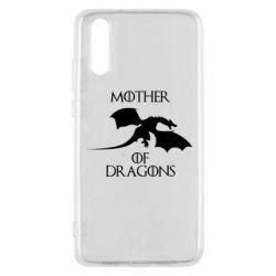 Чехол для Huawei P20 Mother Of Dragons - FatLine