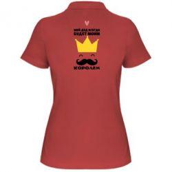Женская футболка поло Мой дед всегда будет моим королем