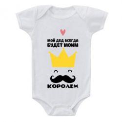 Купить Детский бодик Мой дед всегда будет моим королем, FatLine