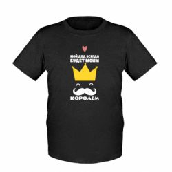 Детская футболка Мой дед всегда будет моим королем