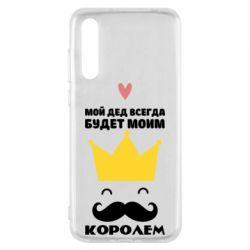 Купить Дедушка, Чехол для Huawei P20 Pro Мой дед всегда будет моим королем, FatLine