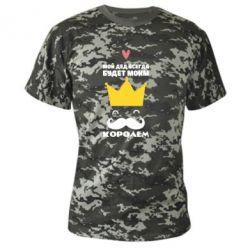 Камуфляжная футболка Мой дед всегда будет моим королем