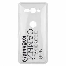 Чехол для Sony Xperia XZ2 Compact Мой дедушка самый клевый - FatLine
