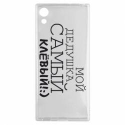 Чехол для Sony Xperia XA1 Мой дедушка самый клевый - FatLine