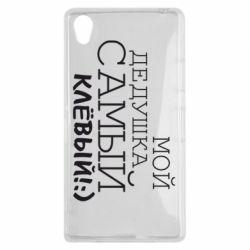 Чехол для Sony Xperia Z1 Мой дедушка самый клевый - FatLine