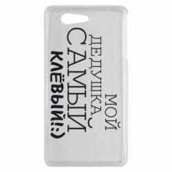 Чехол для Sony Xperia Z3 mini Мой дедушка самый клевый - FatLine