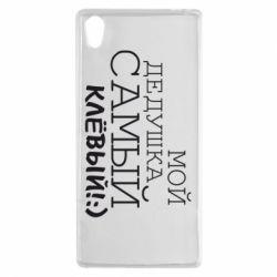 Чехол для Sony Xperia Z5 Мой дедушка самый клевый - FatLine