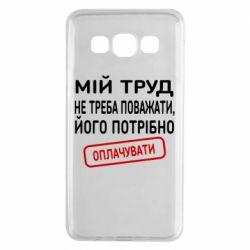 Чехол для Samsung A3 2015 Мой труд не нужно уважать, его нужно оплачивать