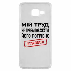 Чехол для Samsung A3 2016 Мой труд не нужно уважать, его нужно оплачивать