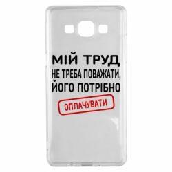 Чехол для Samsung A5 2015 Мой труд не нужно уважать, его нужно оплачивать
