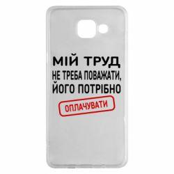 Чехол для Samsung A5 2016 Мой труд не нужно уважать, его нужно оплачивать