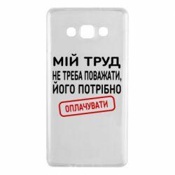 Чехол для Samsung A7 2015 Мой труд не нужно уважать, его нужно оплачивать