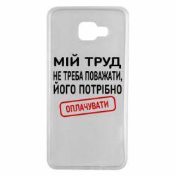 Чехол для Samsung A7 2016 Мой труд не нужно уважать, его нужно оплачивать